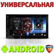 Автомагнитола универсальная Android (1GB+16GB) Гарантия год. Под заказ