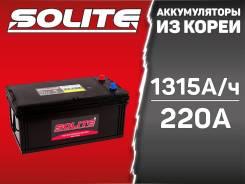 Аккумулятор Solite CMF220R емк.220а/ч 1315а + Скидка до 2500р