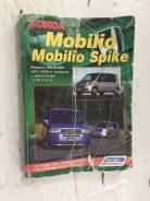 Книга по ремонту и техническому обслуживанию Honda Mobilio/Spike