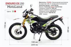 Motoland Enduro 250 EX. 250куб. см., птс, без пробега