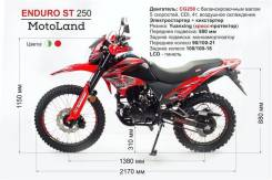 Motoland Enduro 250 ST. 250куб. см., исправен, птс, без пробега