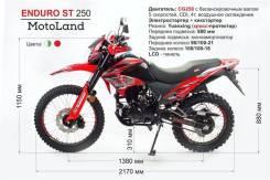 Motoland Enduro 250 ST. 250куб. см., исправен, птс, без пробега. Под заказ