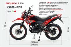Motoland Enduro 250 LT. 250куб. см., исправен, птс, без пробега. Под заказ