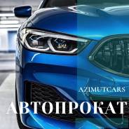 "Аренда автомобилей. Автопрокат ""Azimut"" Аренда авто. Машины"