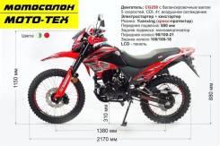 Мотоцикл Кросс 250 ENDURO ST MotoLand (с ПТС), оф.дилер МОТО-ТЕХ, Томск, 2020