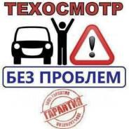 Техосмотр ОСАГО