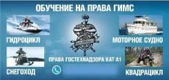 Права ГИМС. Категории : моторное судно, гидроцикл, парусное судно.