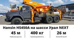 Hansin HS 450A. Автогидроподъемник Hansin HS450A на шасси URAL NEXT (6 х 6), 45,00м.