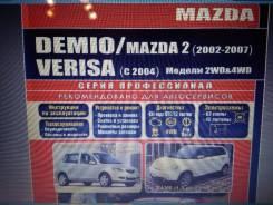 Книга по ремонту и обслуживанию автомобиля Mazda 2002-2007 год выпуска