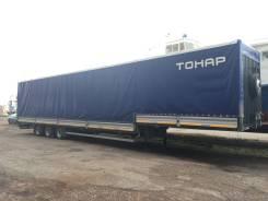 Тонар 974612, 2015