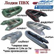 Надувные лодки ПВХ пр-ва МНЕВ и КО С-ПБ Россия от 10.200 руб., гарантия