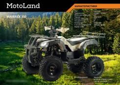 Motoland Maverick 150. исправен, без псм\птс, без пробега. Под заказ