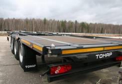 Тонар 974623, 2018