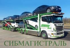 Автомобильные грузоперевозки автовозами. Доставка авто по всей России.