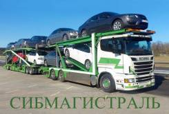 Автомобильные грузоперевозки автовозами в любой регион России