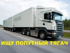 Ищу попутный тягач в Хабаровск