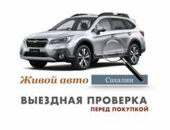 Выездная диагностика авто перед покупкой, подбор в Южно-Сахалинске
