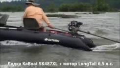 Продам экспедиционную надувную лодку Saturn SK-487XL