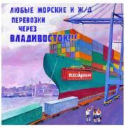 Международные контейнерные грузоперевозки (море, жд, авто)