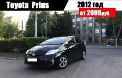 Аренда, прокат Toyota Prius 2012 год. От 2000руб/сут в Уссурийске