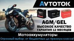 Аккумуляторы для мотоциклов, мопедов, скутеров и др ! Delta