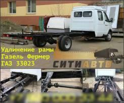 Удлинение рамы Газель Фермер, ГАЗ 33023