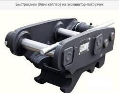 Квик-каплер Механический БСМ Impulse QC 50M для Terex 815/820/840/860/
