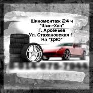 """Шиномонтаж 24ч « Шин-Хан» г. Арсеньев ул. Стахановская 1. на """"ДЭО"""""""
