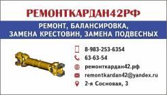 Ремонт карданных валов (хонда ниссан и многие другие)
