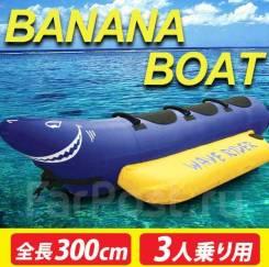 Водный 3х местный банан
