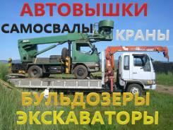 Автовышки 10-45м Экскаваторы Самосвалы Краны Бульдозеры