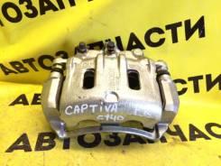 Суппорт передний правый Chevrolet Captiva C140 Состояние нового!