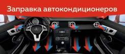 Заправка Автокондиционеров и Чистка систем кондиционирования