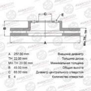 Диск тормозной Avantech BR0230
