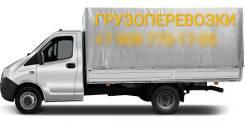 Грузоперевозки, вывоз мусора, переезды, грузовое такси, грузчики