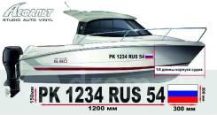 """Наклейки """"Номер на лодку ГИМС"""""""