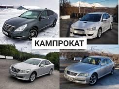 Автопрокат на Камчатке Кампрокат, аренда автомобилей, прокат авто 1000