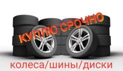 Куплю ваши колеса, шины, диски! Срочно! Выезд!