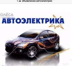Автоэлектрик, Установка Автосигнализаций, диагностика, ремонт автомобилей