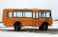 ПАЗ 3206. -110-60 (4х4) северный, раздельные сиденья с ремнями безопасно, 25 мест, В кредит, лизинг. Под заказ