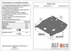 Защита картера и КПП Nissan Juke (сталь)