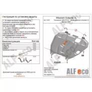 Защита картера и КПП для Mitsubishi Delica D5
