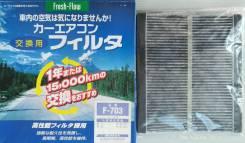Фильтр салонный Nitto дезодорирующий с высокой степенью очистки F-703