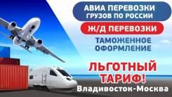 Авиа Перевозки Грузов