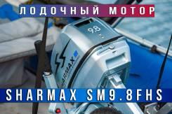 "Лодочный мотор ""Sharmax"" SM 9.8 FHS 3 Года Гарантии"