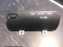 Бардачок ГАЗ 31105 , 3102, 3110