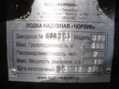 Продаю лодку ПВХ Норвик-320