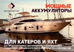 Аккумуляторы для Морского вида транспорта. Регистр РМРС. Владивосток