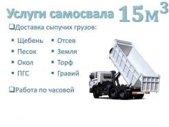 Услуги самосвала 15м3 в Уссурийске