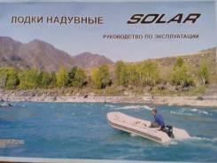 Продам надувную лодку Solar-350